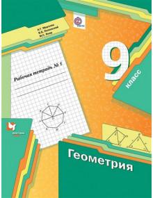 Геометрия. 9 класс. Рабочая тетрадь №1. Авторы Мерзляк, Полонский