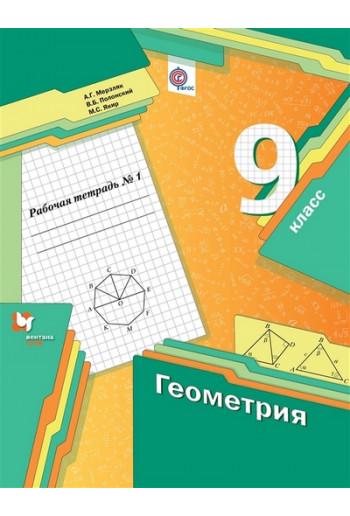 Геометрия 9 класс рабочая тетрадь №1, авторы Мерзляк, Полонский