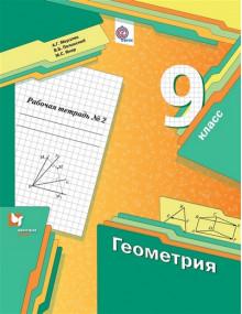 Геометрия. 9 класс. Рабочая тетрадь №2. Авторы Мерзляк, Полонский