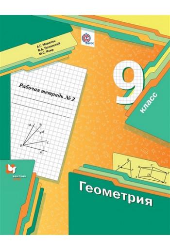 Геометрия 9 класс рабочая тетрадь №2, авторы Мерзляк, Полонский