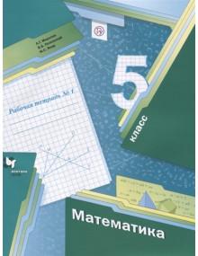 Математика. 5 класс. Рабочая тетрадь №1. Авторы Мерзляк, Полонский