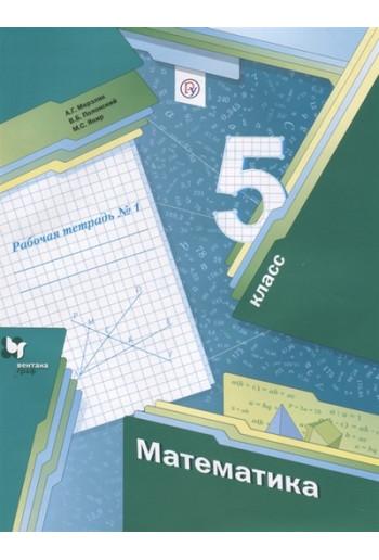 Математика 5 класс рабочая тетрадь №1, авторы Мерзляк, Полонский