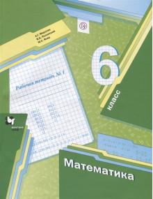 Математика. 6 класс. Рабочая тетрадь №1. Авторы Мерзляк, Полонский