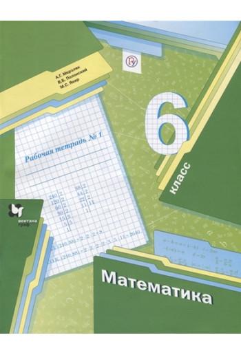 Математика 6 класс рабочая тетрадь №1, авторы Мерзляк, Полонский