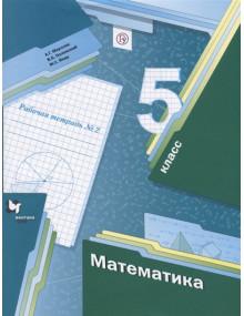 Математика. 5 класс. Рабочая тетрадь №2. Авторы Мерзляк, Полонский