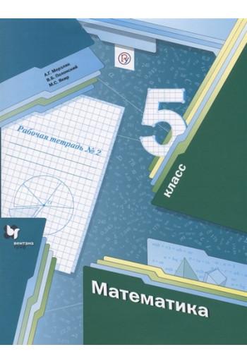 Математика 5 класс рабочая тетрадь №2, авторы Мерзляк, Полонский