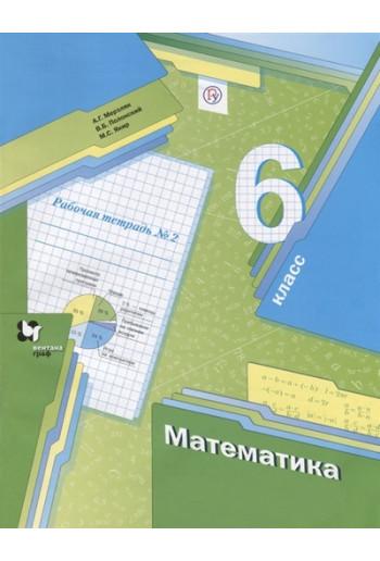 Математика 6 класс рабочая тетрадь №2, авторы Мерзляк, Полонский