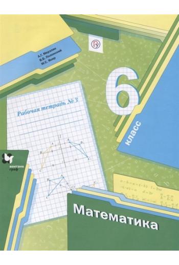 Математика 6 класс рабочая тетрадь №3, авторы Мерзляк, Полонский