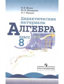 Алгебра. 8 класс. Дидактические материалы. Авторы Жохов, Макарычев
