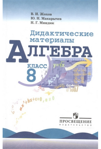 Алгебра 8 класс Дидактические материалы, авторы Жохов, Макарычев