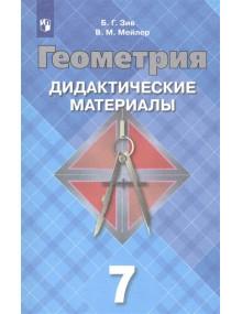 Геометрия. 7 класс. Дидактические материалы. Авторы Зив, Мейлер