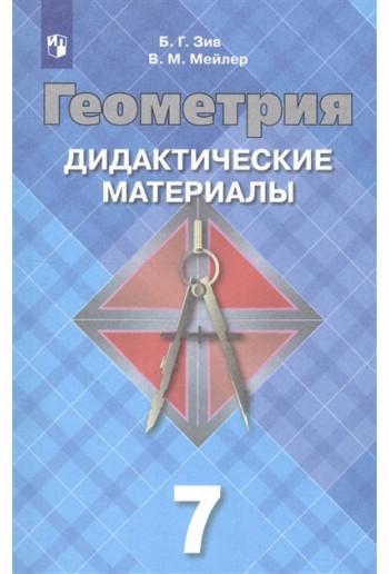 Геометрия 7 класс Дидактические материалы, авторы Зив, Мейлер