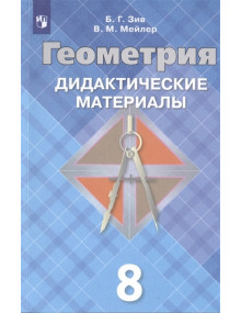 Геометрия. 8 класс. Дидактические материалы. Авторы Зив, Мейлер