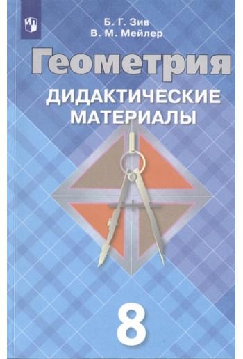 Геометрия 8 класс Дидактические материалы, авторы Зив, Мейлер