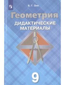 Геометрия. 9 класс. Дидактические материалы. Автор Зив