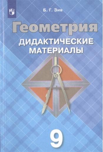 Геометрия 9 класс Дидактические материалы, автор Зив