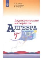 Алгебра. 7 класс. Дидактические материалы. Авторы Звавич, Кузнецова