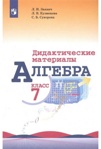 Алгебра 7 класс Дидактические материалы, авторы Звавич, Кузнецова