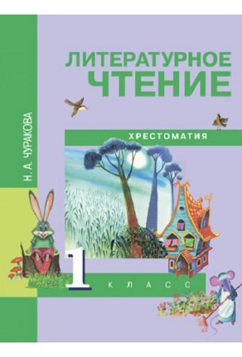 Литературное чтение 1 класс Хрестоматия автор Чуракова