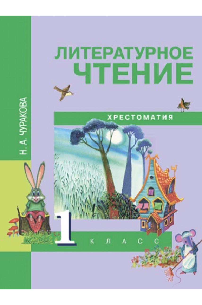 Литературное чтение. 1 класс. Хрестоматия. Автор Чуракова