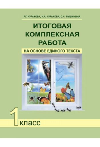 Итоговая комплексная работа на основе единого текста 1 класс авторы Чуракова, Ямшинина