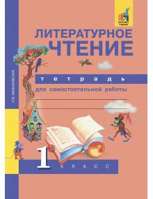 Литературное чтение. 1 класс. Тетрадь для самостоятельной работы. Автор Малаховская