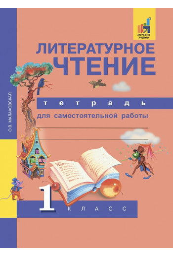 Литературное чтение 1 класс тетрадь для самостоятельной работы автор Малаховская