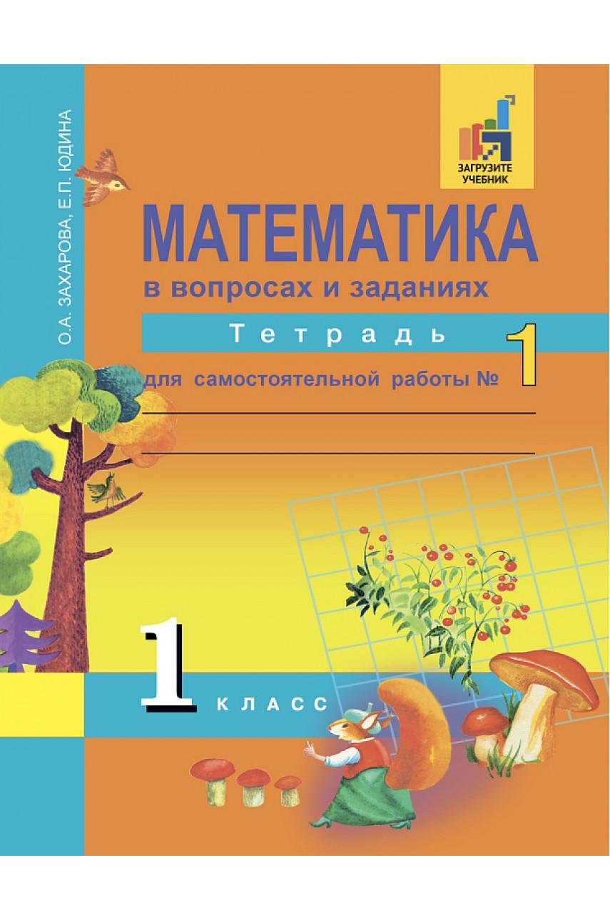 Математика в вопросах и заданиях. 1 класс. Тетрадь для самостоятельной работы №1. Авторы Захарова, Юдина