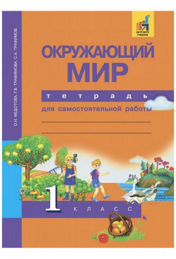 Окружающий мир 1 класс тетрадь для самостоятельной работы авторы Трафимов, Федотова