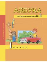 Азбука Тетрадь по письму 1 класс тетрадь части 1, 2, 3 авторы Агарков, Агаркова