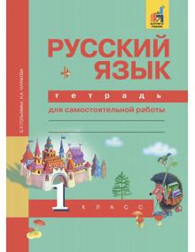 Русский язык. 1 класс. Тетрадь для самостоятельной работы. Автор Гольфман