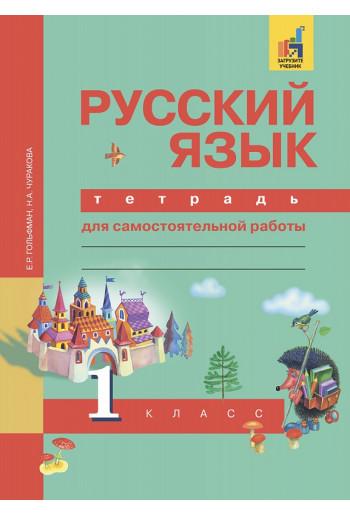Русский язык 1 класс тетрадь для самостоятельной работы автор Гольфман