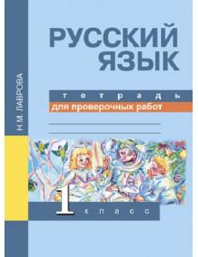 Русский язык. 1 класс. Тетрадь для проверочных работ. Автор Лаврова
