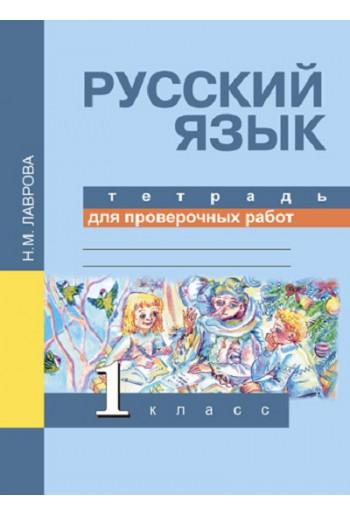 Русский язык 1 класс Тетрадь для проверочных работ автор Лаврова