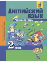 Английский язык. 2 класс. Рабочая тетрадь. Автор Тер-Минасова