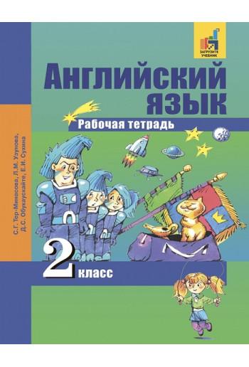 Английский язык 2 класс тетрадь автор Тер-Минасова