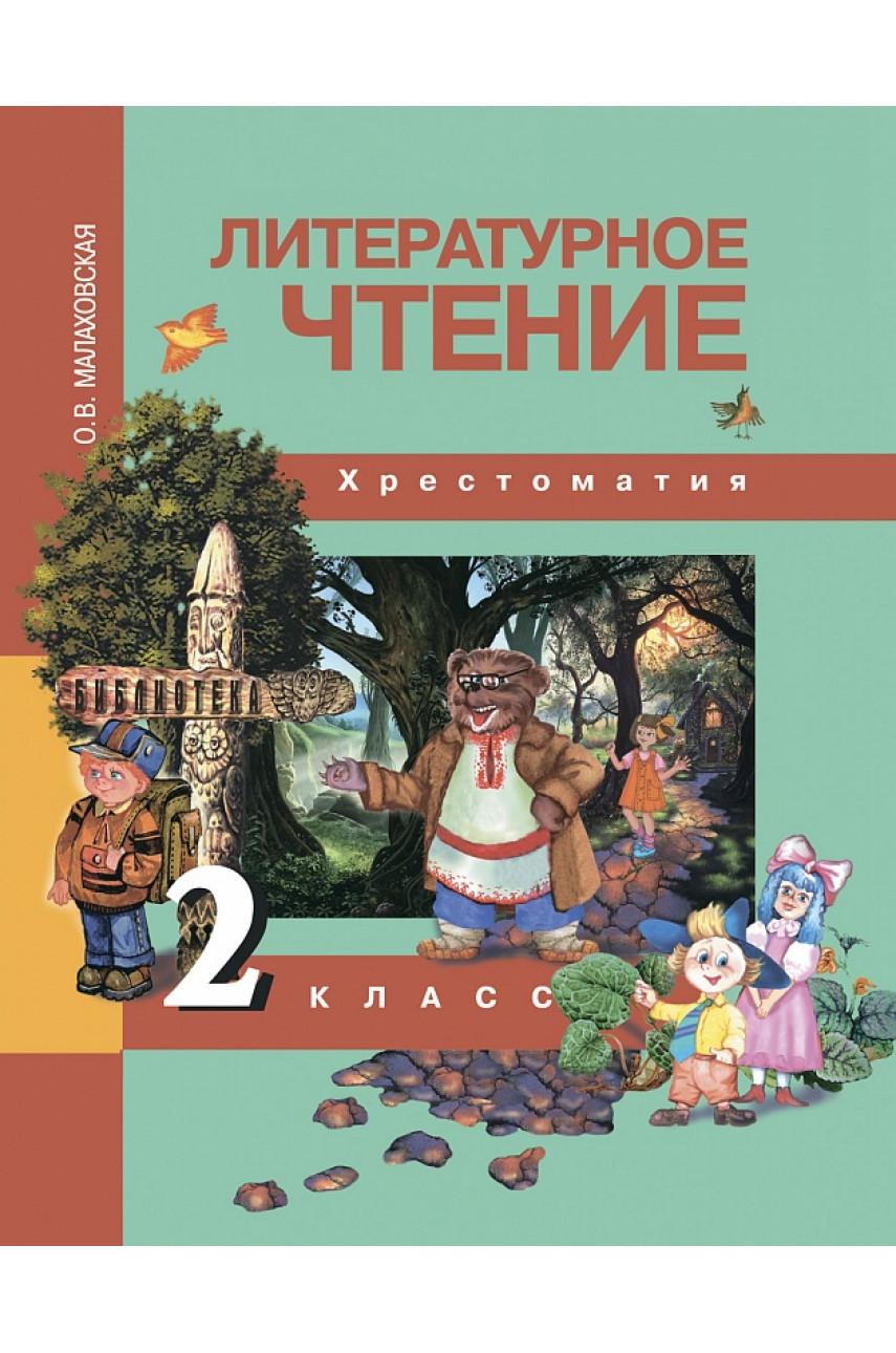 Литературное чтение. 2 класс. Хрестоматия. Автор Малаховская