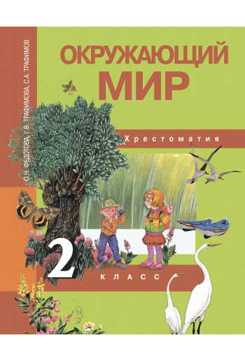 Окружающий мир 2 класс Хрестоматия авторы Федотова, Трафимов