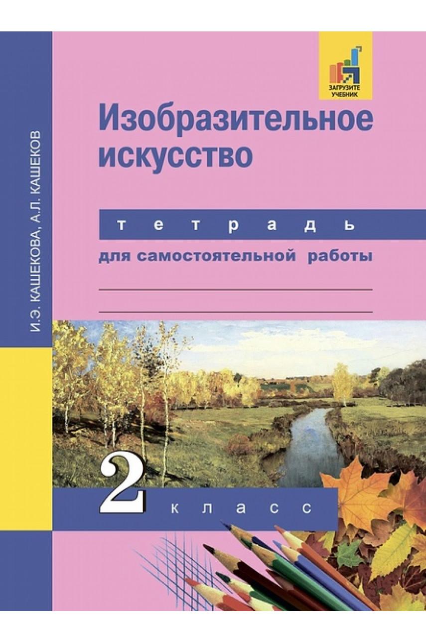 Изобразительное искусство 2 класс тетрадь для самостоятельной работы авторы Кашекова, Кашеков
