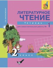 Литературное чтение. 2 класс. Тетрадь для самостоятельной работы №1. Автор Малаховская