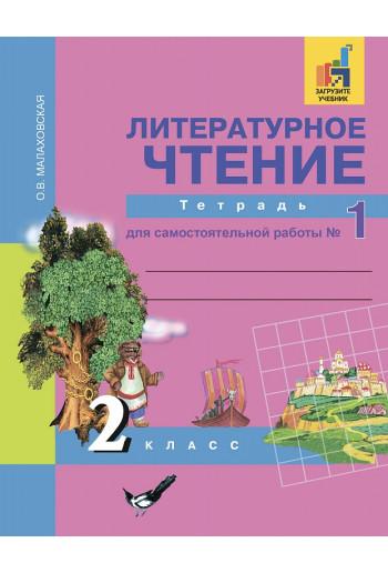 Литературное чтение 2 класс тетрадь для самостоятельной работы №1 автор Малаховская