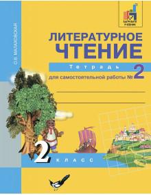 Литературное чтение. 2 класс. Тетрадь для самостоятельной работы №2. Автор Малаховская