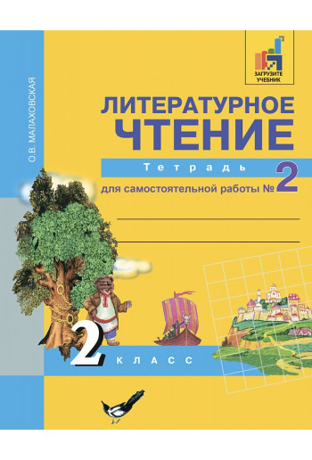 Литературное чтение 2 класс тетрадь для самостоятельной работы №2 автор Малаховская
