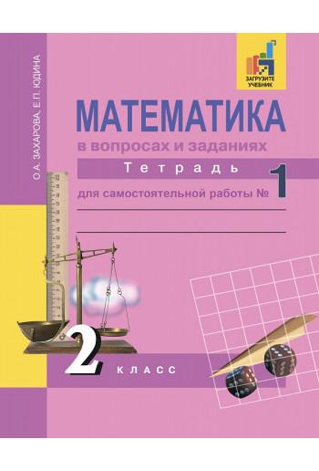 Математика в вопросах и заданиях 2 класс тетрадь №1 авторы Захарова, Юдина