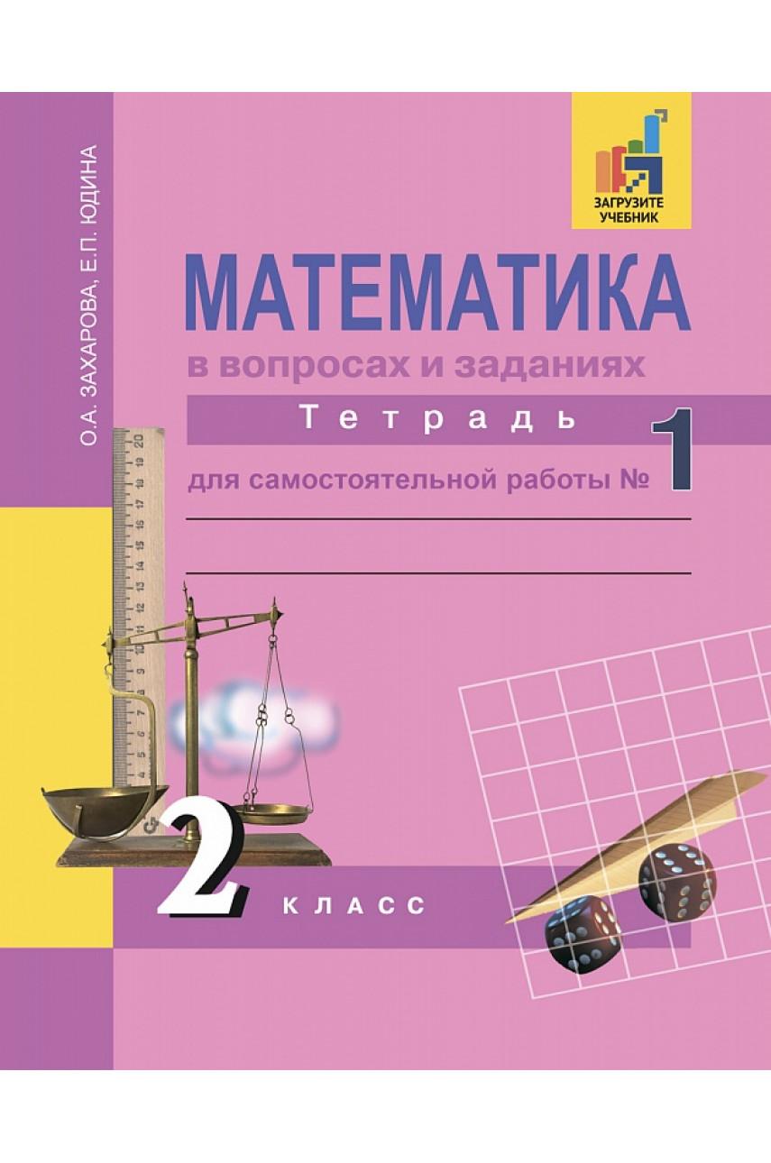 Математика в вопросах и заданиях. 2 класс. Тетрадь для самостоятельной работы №1. Авторы Захарова, Юдина