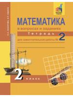 Математика в вопросах и заданиях. 2 класс. Тетрадь для самостоятельной работы №2. Авторы Захарова, Юдина