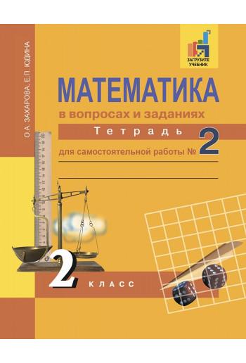 Математика в вопросах и заданиях 2 класс тетрадь №2 авторы Захарова, Юдина