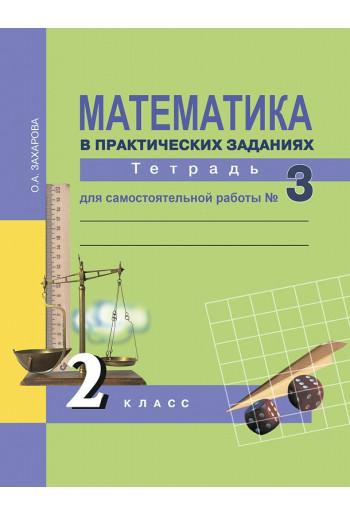 Математика в практических заданиях 2 класс тетрадь №3 автор Захарова