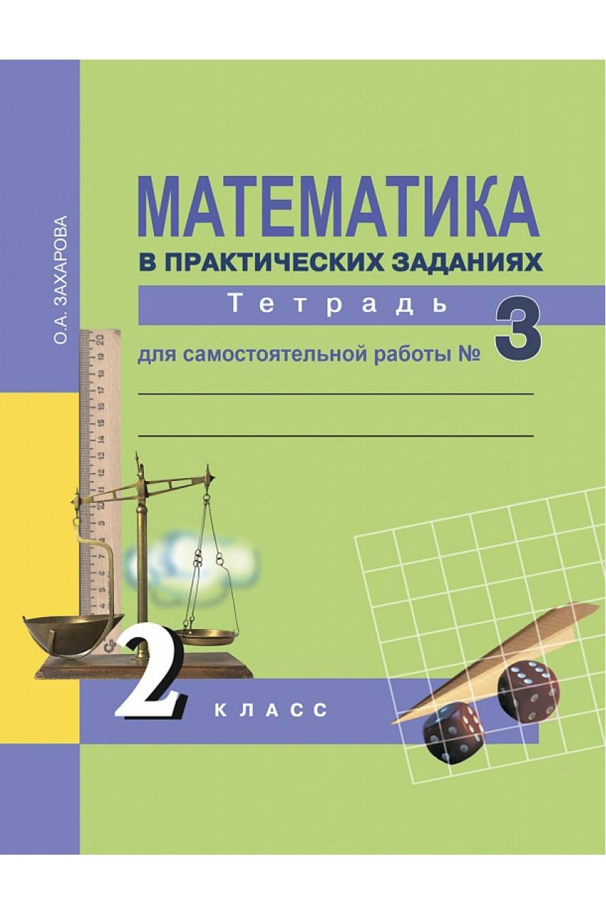 Математика в практических заданиях. 2 класс. Тетрадь для самостоятельной работы №3. Автор Захарова