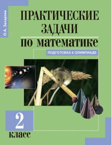 Практические задачи по математике. Подготовка к олимпиаде. 2 класс. Автор Захарова